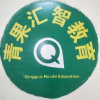 沂水县青果汇智教育